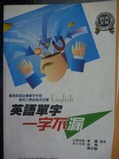 【書寶二手書T8/語言學習_KJO】一字不漏國中基測英語單字(進階Ⅰ)_李威、林俐