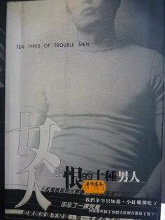 【書寶二手書T5╱心理_LGJ】女人最恨的十種男人_梁羽