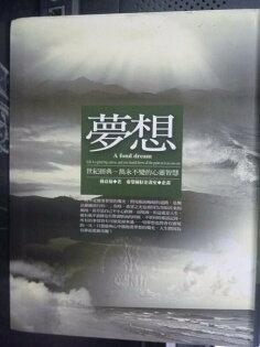 【書寶二手書T2/心靈成長_LHZ】夢想_蘇意茹