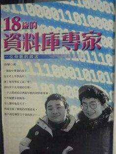 【書寶二手書T5/親子_LHR】18歲的資料庫專家:一位媽媽的敘述_曲蘭