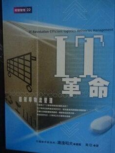 【書寶二手書T3/財經企管_LHH】IT革命-超效率物流管理_湯淺和夫,內田明美子