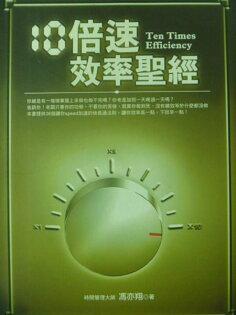 【書寶二手書T2/財經企管_LMU】10倍速效率聖經_馮亦翔