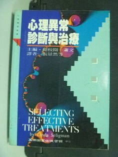 【書寶二手書T6/心理_IMI】心理異常診斷與治療_原價450_張景然