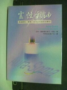 【書寶二手書T2/心理_IFD】靈性彩油_原價500_艾玲.黛莉喬,麥可.布斯