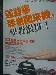【書寶二手書T9/財經企管_LKG】這些事等老闆來教,學費很貴!_日本最大人