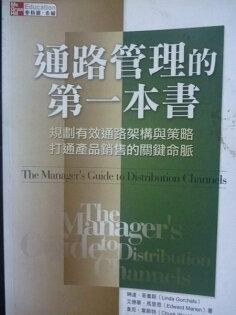 【書寶二手書T3/財經企管_LKH】通路管理的第一本書_陳瑜清