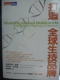 【書寶二手書T3/財經企管_LKZ】打造全球生技名稱_原價450_菲力浦?科