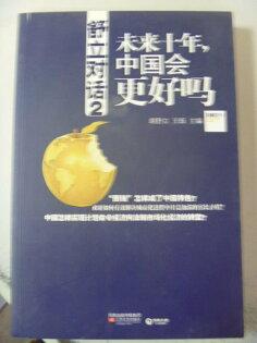 【書寶二手書T6/財經企管_ZDK】舒立對話2_未來十年中國會更好嗎_王爍_簡體版