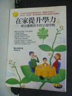 【書寶二手書T4/家庭_IPX】在家提升學力:教出優質孩子的父母守則_李曉雯, 陰山英勇