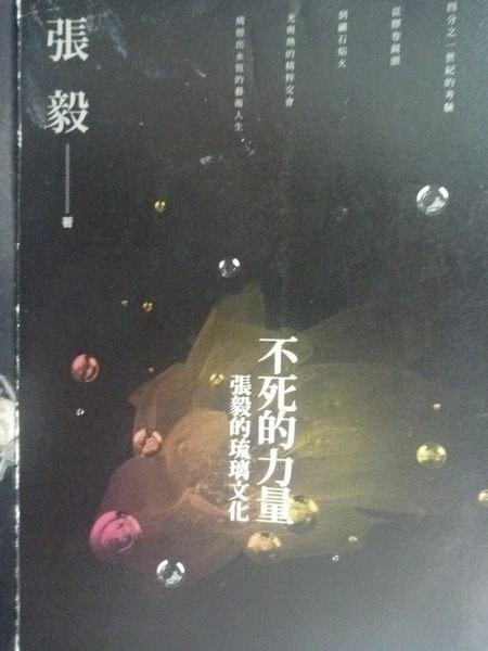 【書寶二手書T6/傳記_XHE】不死的力量_張毅