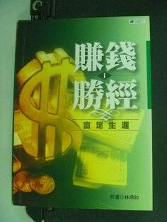 【書寶二手書T6/投資_LAS】賺錢勝經1_富足生涯_林鴻鈞