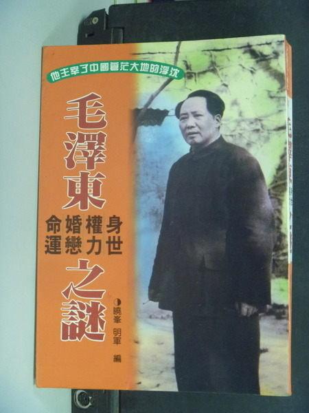【書寶二手書T9/傳記_LAG】毛澤東之謎_明軍 / 曉峰