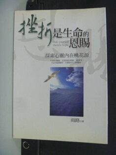 【書寶二手書T6/心靈成長_HCY】挫折是生命的恩賜-心靈歸依1_雨路