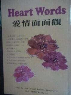 【書寶二手書T5/財經企管_GBV】Heart Words 愛情面面觀_林雯莉