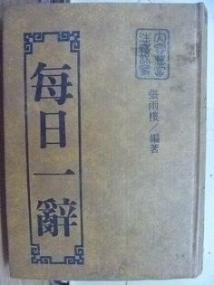 【書寶二手書T2/字典_HLJ】每日ㄧ辭_張雨樓編著