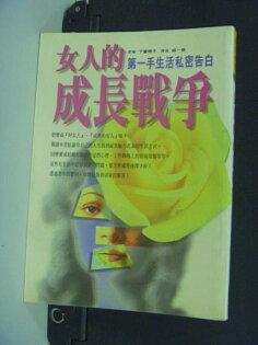 【書寶二手書T8/兩性關係_IBV】女人的成長戰爭_戚一斐