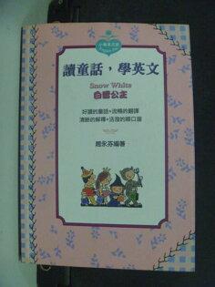 【書寶二手書T4/語言學習_ISC】讀童話,學英文─白雪公主_趙永芬