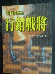 【書寶二手書T4/行銷_GSD】科技精英之行銷戰將_李幸秋,趙久惠