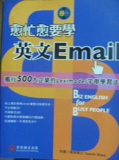 【書寶二手書T6/語言學習_QDC】愈忙愈要學英文Email_Quentin Brand