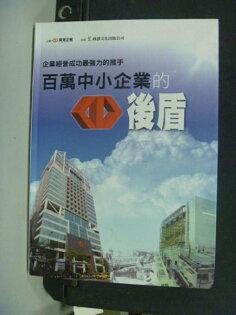 【書寶二手書T9/財經企管_JBW】百萬中小企業的後盾_臺灣企銀