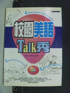 【書寶二手書T3╱語言學習_JBX】校園美語Talk秀(附CD)_丁瑞愉,Arleen quien