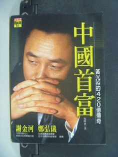 【書寶二手書T3/財經企管_JPU】中國首富~黃光裕的420億傳奇_吳阿侖