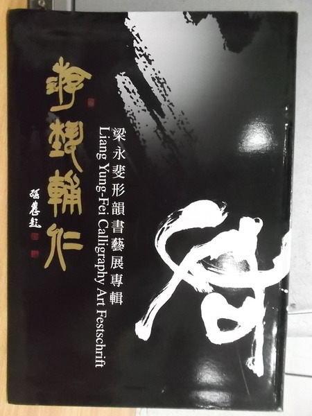 ~書寶 書T8/藝術_YHZ~游藝輔仁:梁永斐形韻書藝展專輯_ 800