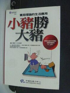 【書寶二手書T5/財經企管_JEZ】小豬勝大豬_逢澤 明, 丁小艾