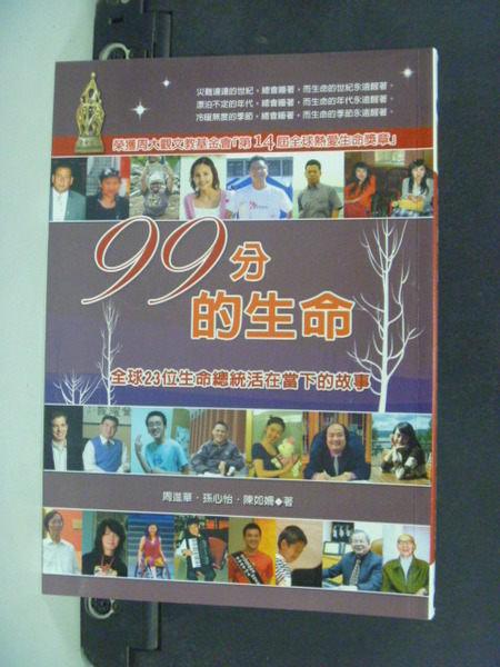 【書寶二手書T6/傳記_JFC】99分的生命全球23位生命總統活在當下的故事_週進華
