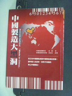 【書寶二手書T3/財經企管_JFC】中國製造大黑洞_原價380_涼熱