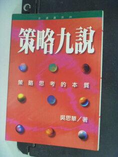 【書寶二手書T6/行銷_JFR】策略九說:策略思考的本質_原價300_吳思華