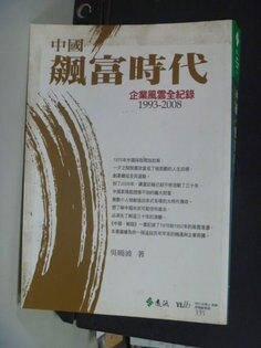【書寶二手書T5/財經企管_JFU】中國?飆富時代_原價500_吳曉波