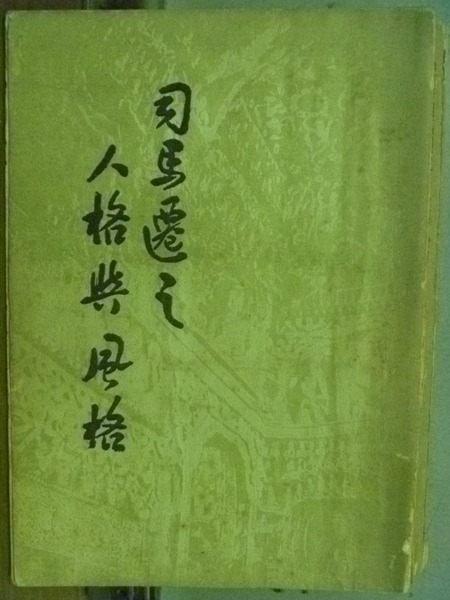【書寶二手書T6/傳記_HOV】司馬遷之人格與風格
