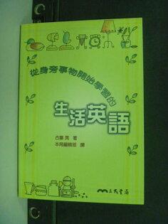 【書寶二手書T4/語言學習_JSR】從身旁事物開始學習的生活英語_古藤晃