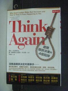 【書寶二手書T5/財經企管_JSQ】Think Again:避開錯誤決策的4個陷阱_李振昌