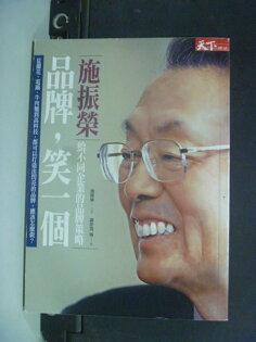 【書寶二手書T5/財經企管_JQH】品牌笑一個─施振榮給不同企業的品牌策略_施振榮