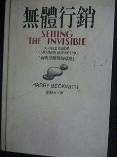 【書寶二手書T3/行銷_GFM】無體行銷_原價380_Harry Beckwith