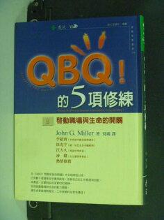 【書寶二手書T5/財經企管_KFT】QBQ的5項修練_原價220_John G Miller