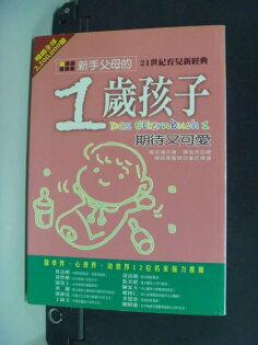 【書寶二手書T4/親子_KFX】新手父母的一歲孩子_鄔里希.