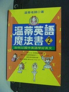【書寶二手書T5/語言學習_JRH】溫蒂英語魔法書2_溫蒂老師