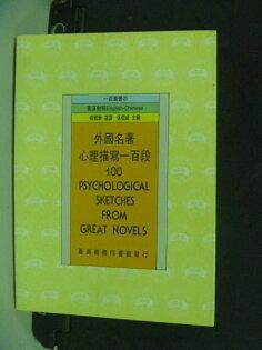 【書寶二手書T4/語言學習_KGK】外國名著心理描寫一百段_蔡國華