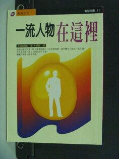 【書寶二手書T9/財經企管_KMY】一流人物在這裡_山崎武也