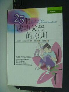 【書寶二手書T7/家庭_KMQ】25個成功父母的原則25 _梅格.史耐德/著