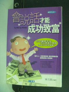 【書寶二手書T7/溝通_KNI】會說話才能成功致富_宋立民