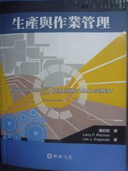 ~書寶 書T4/大學商學_ZAW~生產與作業管理_潘昭賢
