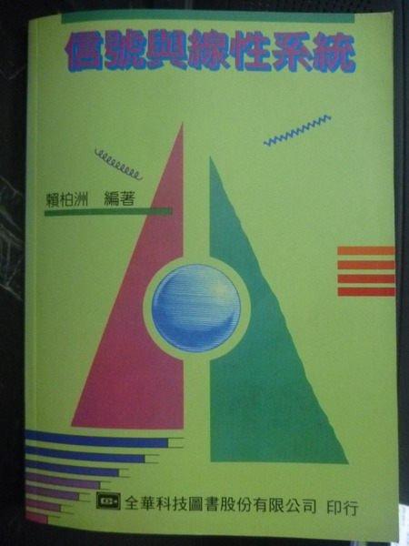 ~書寶 書T2/大學理工醫_ZBD~信號與線性系統 2 e_ 580_賴柏洲