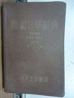【書寶二手書T2/語言學習_IQP】簡明日華辭典_高春長