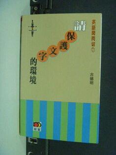 【書寶二手書T7/語言學習_HEB】請庇護文字的環境_古德明