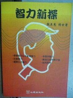 【書寶二手書T6/心理_HEL】智力新探_魏美惠_原價300元