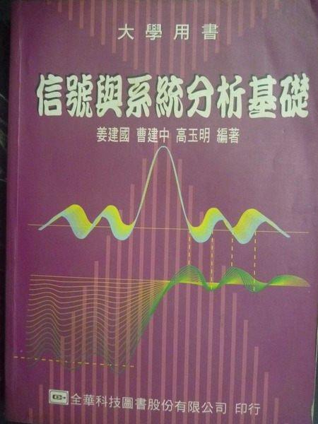 ~書寶 書T2/大學理工醫_ZIG~信號與系統分析基礎_姜建國  曹建中